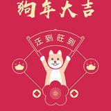 春节口令券限时抢兑中~祝大家狗年大吉,汪到旺到!