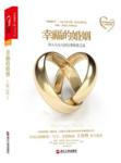 036 《幸福的婚姻》
