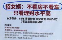 上海大妈招女婿:不看房不看车,只看理财水平高!