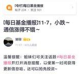 【每日基金播报】11-8,继续绿肥红瘦~有色领跌~