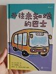 寶總薦書:開往未知地的巴士
