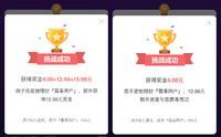 【财智过人】恭喜尊享用户分得16.98元,3月22日再战~