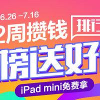 预告:6.26~7.16攒钱有机会得iPad mini4