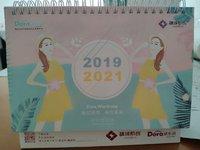 2020新日历
