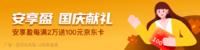 抢!「安享盈」2万起投12月期产品额度更新,认购送京东卡!