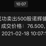 诺辉健康打新,赚了2.49W