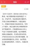 【每日基金播报】3-11,创业板大涨4.43%~打了个新债~
