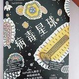 【紫恋子读书】病毒与星球同在