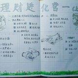 赛美理财进化营第一课手帐笔记