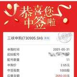 【2021中签啦】新股第3签:三峡能源1000股
