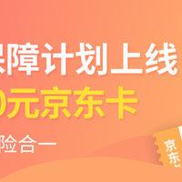 新品福利 | 财蜜定制款保障计划上线,送1000元京东卡