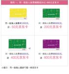 【9月福利】:买保险送京东卡,满1千送50,满8千送800