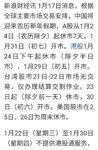 春节股市休市时间表看一下