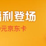 【已发奖】「安享盈」9月每满2万送100元京东卡