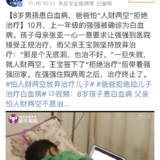 8岁男孩患白血病,爸爸拒绝治疗!白血病真的这么可怕吗?