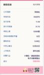 新股申购:科安达12月18日申购