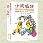 书中自有黄金屋-《小狗钱钱》