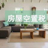 """""""中国房子空置率高,建议征收空置税"""""""