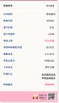 新股申购: 壶化股份09月08号申购