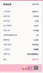 科创板新股:江苏北人11月27日申购