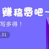 【财女新技能】5月征集来啦:参与即有奖,每篇最高可得170元