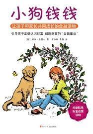 财女共读《小狗钱钱》