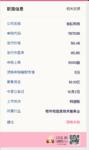 科创板新股:当虹科技12月2日申购