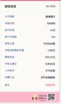 新股申购:邮储银行11月28日申购