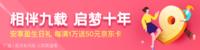 【已结束】安享盈每满1万领50元京东卡,2万起投产品也已补充