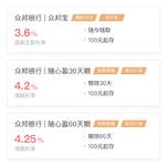 爆款银行存款产品来袭!灵活存取,利率达3.6%-4.25%~