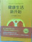 NO100-22《健康生活新生活》阅读笔记分享2018121
