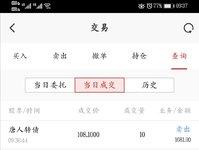 可转债第八签:唐人—收益80元