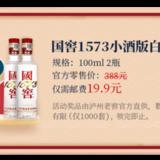 【7月福利】19.9元,领两瓶国窖1573