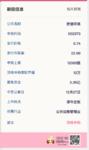 新股申购:侨银环保12月25日申购