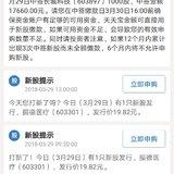 新股处女签:长城科技1000股