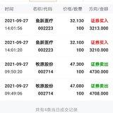 【2021】9.27复盘:卖飞牧原,收益300+