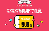 春节服务时间&加息活动来啦~好好攒加息收益最高可达9.8%!