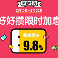 春节www.wusong888.com时间&加息活动来啦~好好攒加息收益最高可达9.8%!