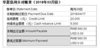 【华夏信用卡】一不小心,差点付了680元年费