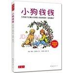 书单08#理财更是理人生---《小狗钱钱》