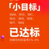 「小目标」产品是什么神仙操作?今天8期达标5%~8%!