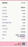 新股申购:锐明技术12月4日申购