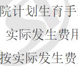 北京-意外懷孕可以這樣挽回損失(生育險可以這樣用)
