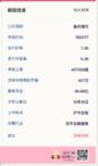 新股申購:渝農商行10月14日申購
