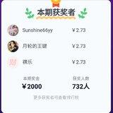 【财智过人】恭喜732人成功通关,周三万元场见!
