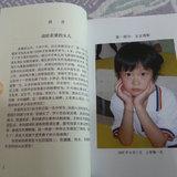 高考日记001:小学篇——阳光伴我成长