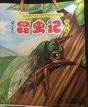 《法布爾昆蟲記》,讓孩子與大自然和昆蟲來場越會吧