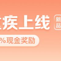 新品 | 低价重疾--星悦上线,投保晒单可得15%现金奖励