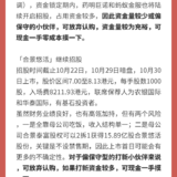 港美股:第一服务控股今日公布中签&暗盘,蚂蚁预计下周中招股