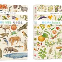 一套適合暑假孩子探索大自然的書